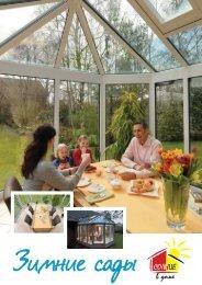 Брошюра (скачать): `Зимние сады TS Aluminium - солнце в доме`