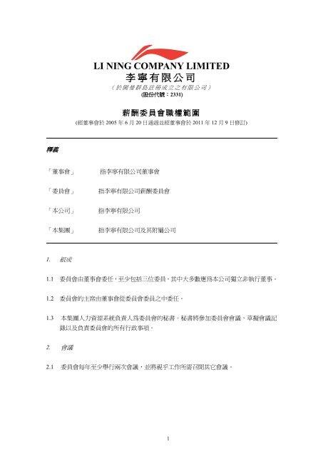 薪酬委員會職權範圍 - Li Ning