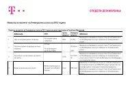 Извештај за квалитет на Универзална услуга за 2012 година