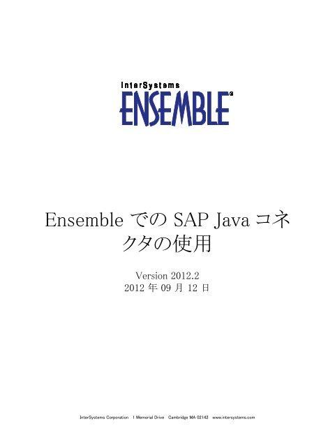 Ensemble での SAP Java コネクタの使用