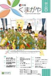平成21年8月号(PDF:7931KB) - 熊谷市