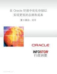 在Oracle 环境中优化存储以实现更低的总拥有...