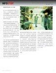 在Oracle 环境中优化存储以实现更低的总拥有... - Page 6