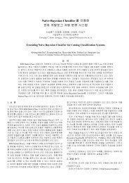 Naïve-Bayesian Classifier 를 이용한 전자 카탈로그 자동 ... - 서울대학교