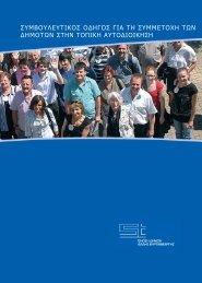 Συμβουλευτικός οδηγός για τη συμμετοχή των δημοτών ... - GRDE.EU