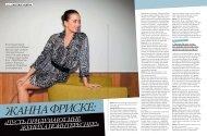 GR12 interview_3pp.pdf - Tehnari.ru