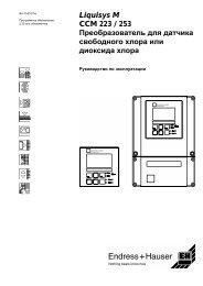 Liquisys M CCM 223 / 253 - doc-station.ru