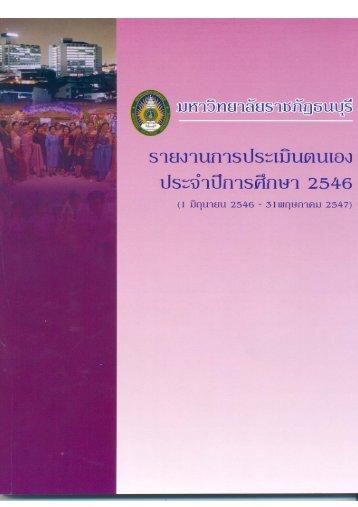 รายงานการประเมินตัวเอง ประจำปีการศึกษา 2546 - MIS-WEB ...