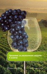 Програма за растителна защита в лозята - Bayer CropScience