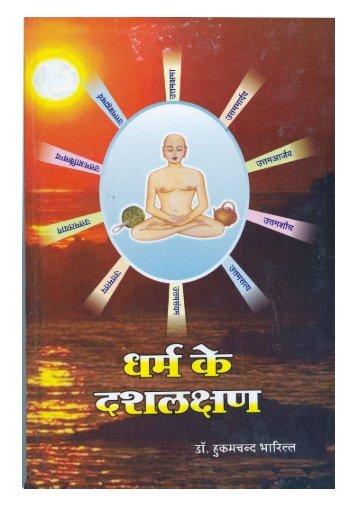 Dharma Ke Das Lakshan (Hindi) - Vitragvani