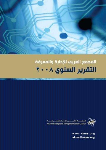التقرير السنوي 2008 - TAG-Publication