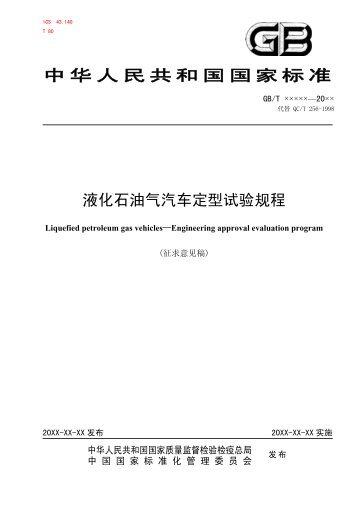 液化石油气汽车定型试验规程 - 全国汽车标准化技术委员会