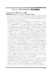 アート・リサーチセンター研究活動報告 - 立命館大学 アート・リサーチ ...