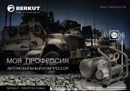 посмотреть pdf презентацию - berkut - автомобильные ...