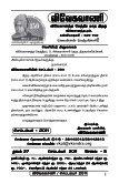 Next 4 months - Vivekananda Kendra Prakashan - Page 2
