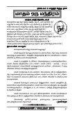 Next 4 months - Vivekananda Kendra Prakashan - Page 4