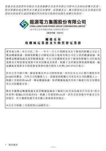 關連交易收購風電業務及生物質發電業務 - 龙源电力集团股份有限公司