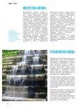 Tehnologija voda / Studija visokih objekata /Beton hala / Obnova ... - Page 6