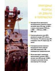 Переработка природных ресурсов