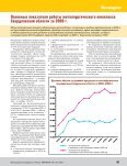 Переработка природных ресурсов - Page 5