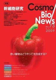 特集 幹細胞研究 - コスモ・バイオ