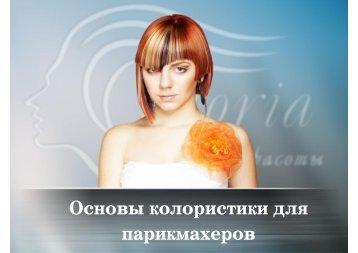 Основы колористики для парикмахеров - Виктория
