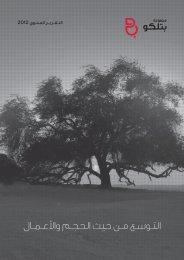 اضغط هنا لتحميل التقرير السنوي 2012 (PDF, 3.1MB) - Batelco Group
