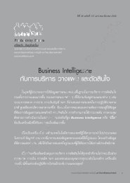 Full Text - Journal of Business Administration