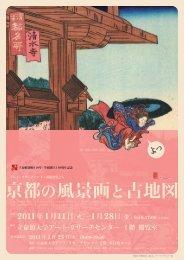 京都の風景画と古地図 - 立命館大学 アート・リサーチセンター