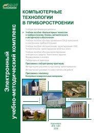 Компьютерные технологии - Sfu-kras - Сибирский федеральный ...