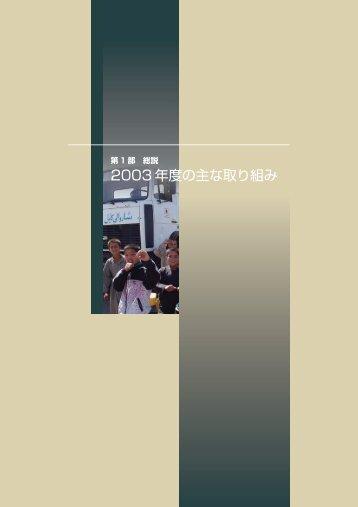 総説-2003年度の主な取り組み - 一般財団法人 日本国際協力システム