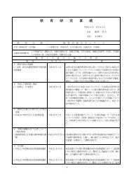 教 授 直井 文子 - 東京成徳大学