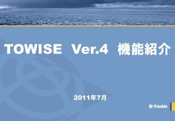 TOWISE Ver.4 機能紹介