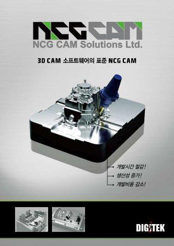 3D CAM 소프트웨어의 표준 NCG CAM - 디지테크정보