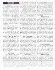 愛心與情感 - Tony Alamo Christian Ministries - Page 2