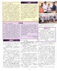 愛心與情感 - Tony Alamo Christian Ministries - Page 4