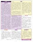 愛心與情感 - Tony Alamo Christian Ministries - Page 5