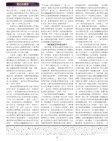 愛心與情感 - Tony Alamo Christian Ministries - Page 6