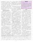 愛心與情感 - Tony Alamo Christian Ministries - Page 7
