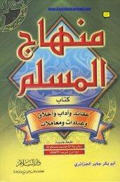 Menhaaj ul Muslim.pdf