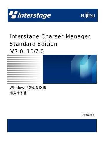 Interstage Charset Manager V7.0 マニュアル - ソフトウェア