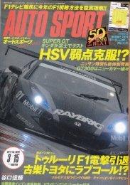 M7 Japan Partner With Kondo Racing GTR-Japan Super GT500