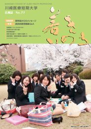第77号 2012年6月発行 (2862KB) - 川崎学園