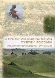 Стратегия сохранения степей России - Сибирский ...