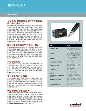 Symbol SE95X OEM Laser Scan Engine Data Sheet - Motorola ...