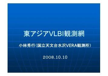 東アジアVLBIネットワーク - VERA - 国立天文台