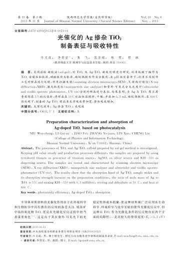 光催化的犃犵²杂犜犻犗制备表征与吸收特性 - 陕西师范大学学报