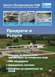 Продукти и Услуги Продукти и Услуги - Biogest International® GmbH