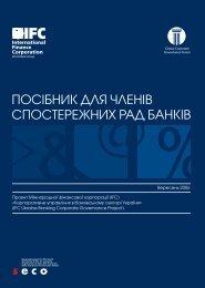 посібник для членів - Global Corporate Governance Forum