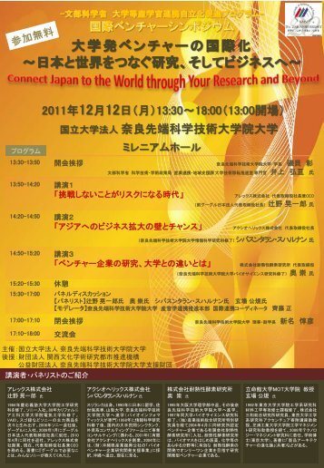 日本と世界をつなぐ研究、そしてビジネスへ - 奈良先端科学技術大学院大学